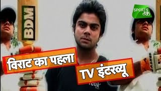 SUPER EXCLUSIVE: Virat Kohli's 1st Ever TV Interview | Sports Tak