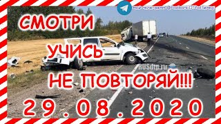 Подборка ДТП и Аварий за 29 08 2020