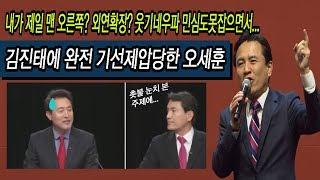 190216 김진태에 완전 기선제압당한 오세훈.