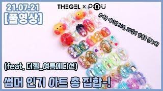 ✨썸머 인기 아트 총집합✨ 여름 에디션 10종!