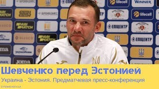 Украина Эстония предматчевая пресс конференция Андрея Шевченко и Сегрея Сидорчука