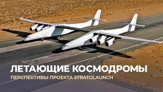 Самолёты-космодромы. Перспективы Stratolaunch