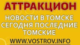 новости в томске сегодня последние томские