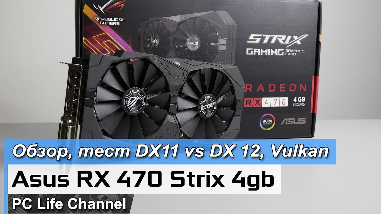 Asus RX 470 Strix 4gb — тест в играх, Vulkan, DX11 vs DX12 и т.д.