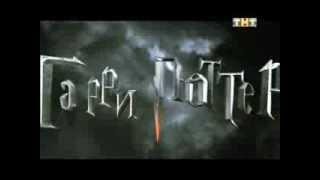 Гарри Поттер на ТНТ   Я уеду жить в Лондон!