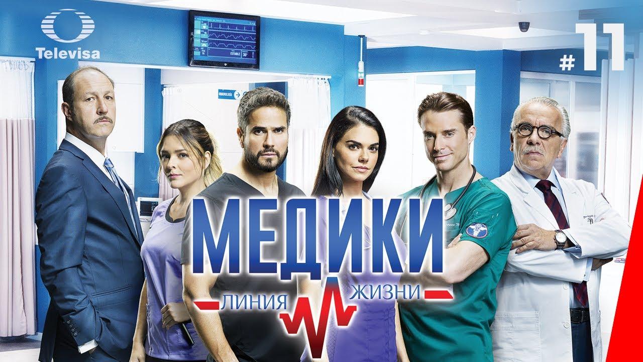 МЕДИКИ: ЛИНИЯ ЖИЗНИ / Médicos, línea de vida (11 серия) (2020) сериал