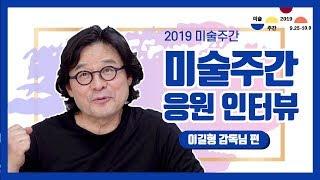 2019 미술주간 릴레이 응원 인터뷰 #7 - 이길형 …