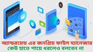 Best file manager app for android many much more new features by Techno Starway