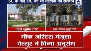 Demonetisation: Bombay HC Chief Justice Manjula Chellur asks to support Modi govt