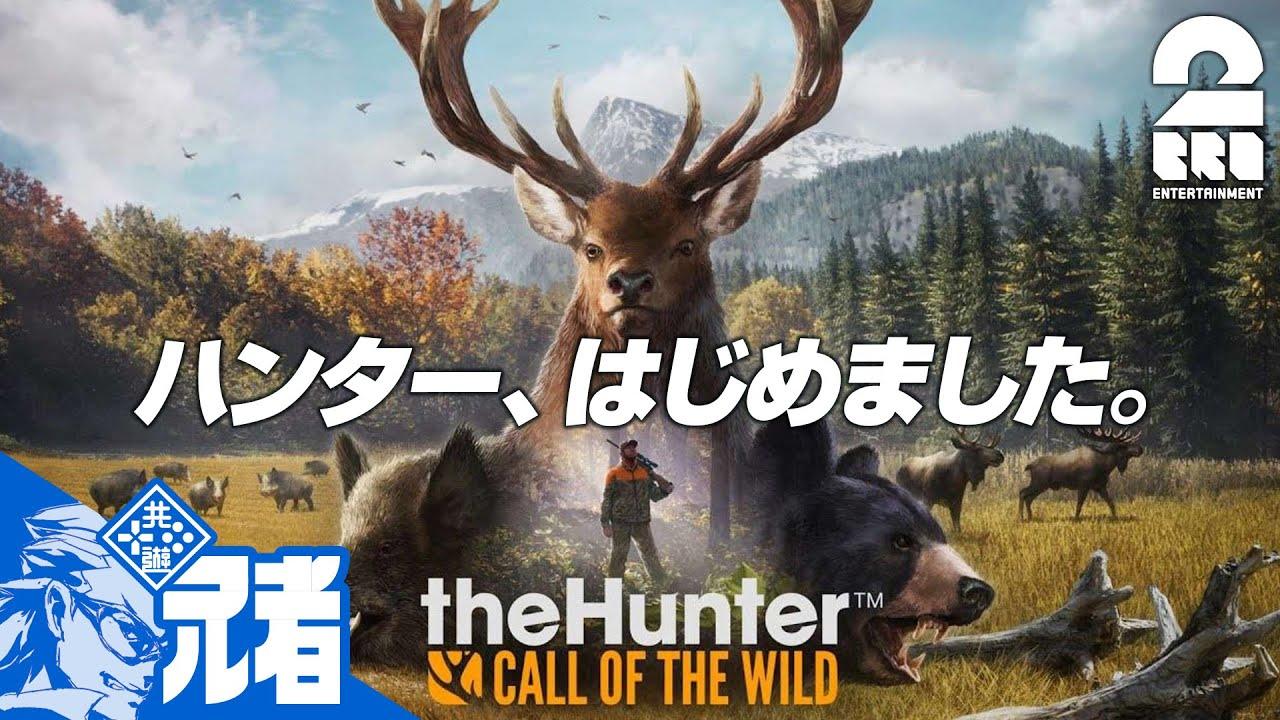 #1【大自然】兄者、大自然でハンターはじめました【2BRO.】