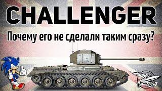 Challenger - Почему его не сделали таким сразу? - Гайд