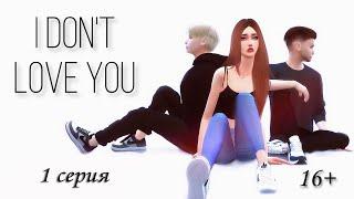 """The Sims 4 сериал:""""I Don't Love You"""" / 1 серия / Machinima / С озвучкой"""