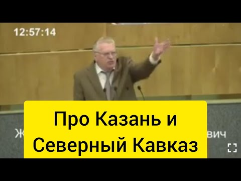 Жириновский про Северный Кавказ и Казань