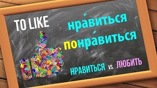 Intermediate Russian: Liking Verb: нравиться - понравиться