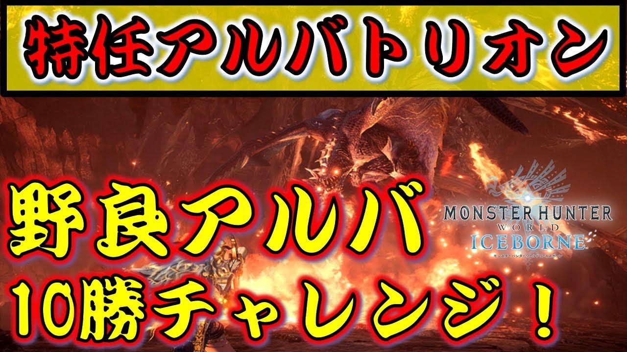 【MHW:IB】特別任務アルバトリオン10勝チャレンジ!【モンスターハンターワールドアイスボーン】#68