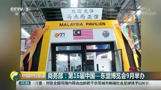 [中国财经报道]商务部:第16届中国—东盟博览会9月举办| CCTV财经