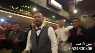 جديد معين الاعسم دحية عمان والأردن سمرا يا شوكولاته