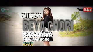 Beya Chori | New Baganiya Rap Song | Assamese Rap Song  | Piku Mozumdar | 2019