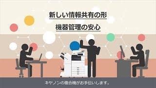 CANON_iR-ADV Gen3 2nd Edition_シンプル・マネジメント編【キヤノン公式】