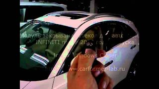 Модуль закрывания стекол Infiniti | Infiniti Automatic Windows Closer Module
