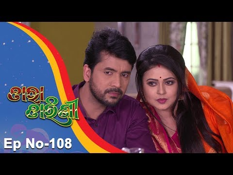 Tara Tarini | Full Ep 108 | 10th Mar 2018 | Odia Serial - TarangTV