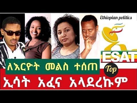 Ethiopian good news - ኢሳት ዝምታውን ሰበረ የሚዲያ አፈና አላደረኩም ለእርዮት መልስ ተሰጠ ።