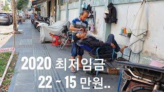 2020년 베트남 최저임금에 대한 생각 ??
