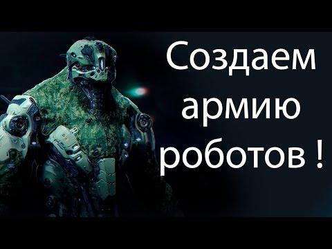 Создаем армию роботов ! ( Executive Assault )