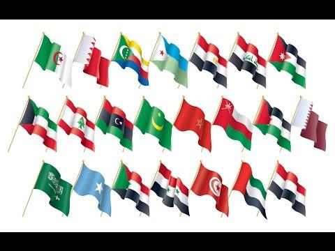 Arab national flags & anthems الأعلام والأناشيد الوطنية العربية