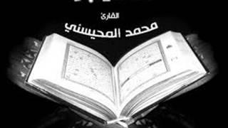 سورة البقرة كاملة بصوت الشيخ محمد المحيسني