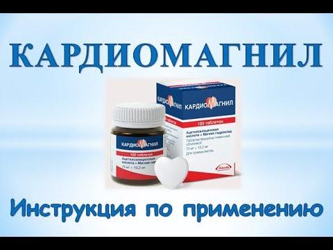 Кардиомагнил (таблетки): Инструкция по применению