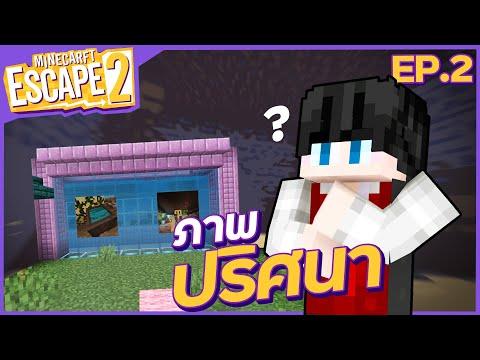 Minecraft Escape SS2 - #2 ภาพถ่ายปริศนา