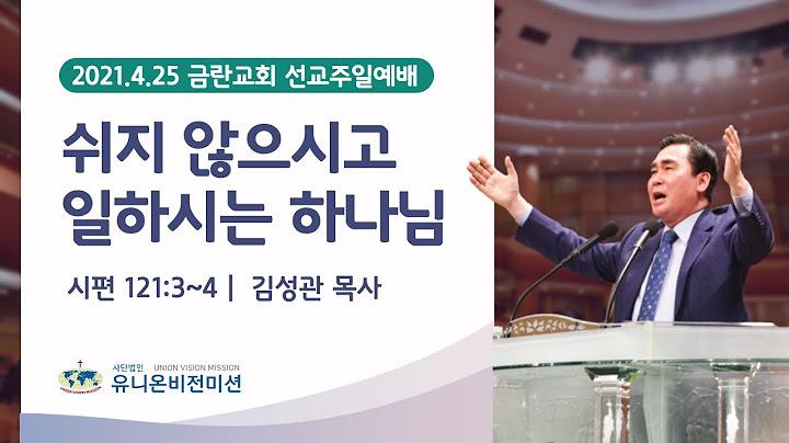 2021.4.25 서울 금란교회 선교주일예배⎜쉬지 않으시고 일하시는 하나님⎜김성관 목사