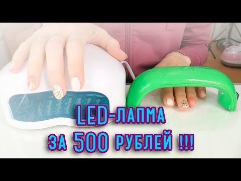 Недорогие LED лампы для