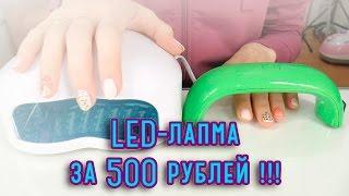 Что купить на 18$? Бюджетные LED-ЛАМПЫ-какая ЛУЧШЕ? Маникюр!(, 2015-10-21T09:18:28.000Z)