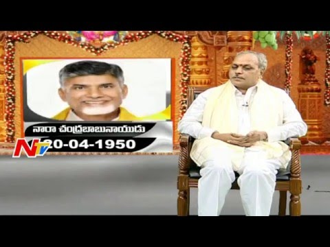 AP CM Chandrababu Naidu Horoscope in 2016 || NTV