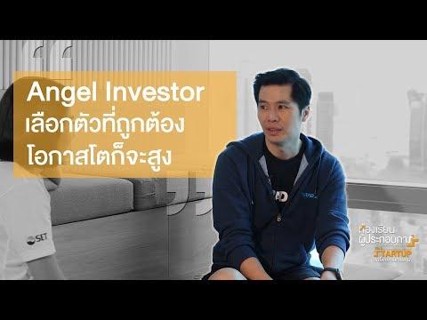 Startup กับโลกการระดมทุน : Angel Investor - ห้องเรียนผู้ประกอบการ ซีซั่น 3 EP3