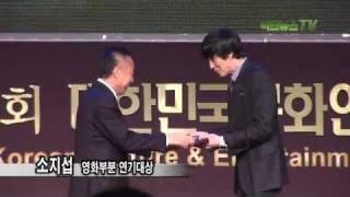 So Ji Sub @ 19th Korean Cultural & Entertainment Awards 2011