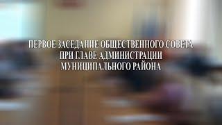 Первое заседание Общественного Совета при главе администрации