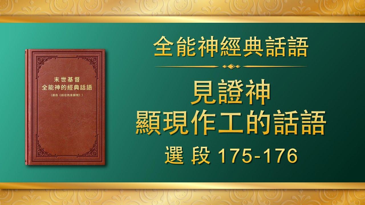 全能神经典话语《见证神显现作工的话语》选段175-176