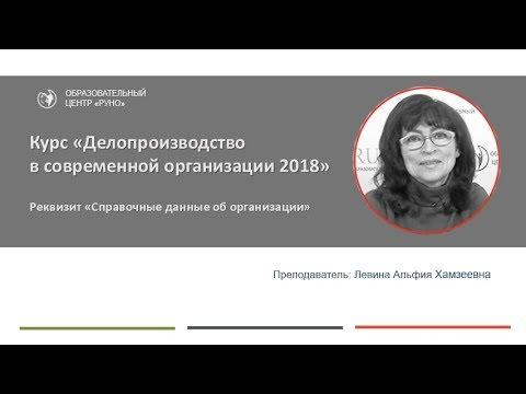 """Что такое постоянный реквизит """"Справочные данные об организации"""" I Левина А.Х."""