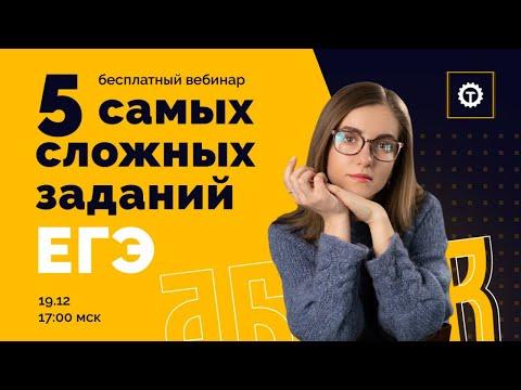 ЕГЭ по Русскому Языку. ТОП-5 СЛОЖНЫХ ЗАДАНИЙ. Полина Чехова. Техноскул