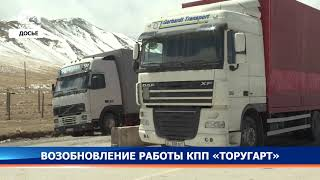 Ведутся  переговоры  по возобновлению КПП «Торугарт»