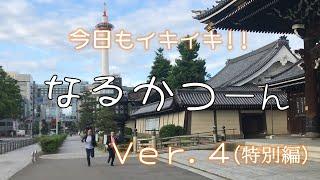 なるかつーんチャンネル Ver.4