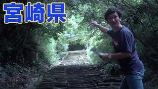 「全国46道府県!旅行の旅』宮崎県編! thumbnail