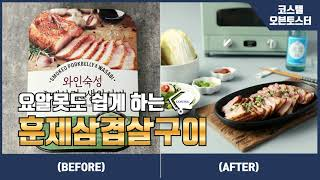 """초간단 미니오븐 레시피⑯ """"훈제삼겹살구이&qu…"""