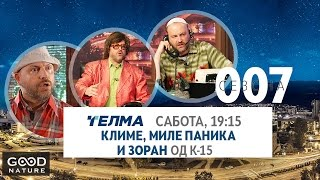 Еден на Еден - Миле Паника, Климе и Зоран К-15