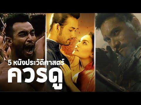 5 หนังประวัติศาสตร์ไทย ต้องดู!! | INCREDIBLE WORLD