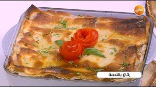 طريقة تحضير رقاق باللحمة  | زينب مصطفى