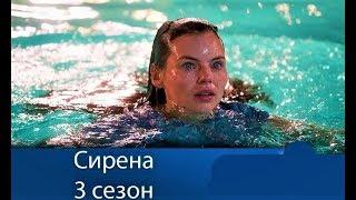 СИРЕНА  Обзор-отзыв Долгожданное Продолжение Сериала о русалках  Лета 2019